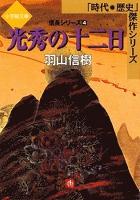 光秀の十二日 信長シリーズ4 (小学館文庫)