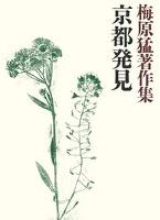 梅原猛著作集16 京都発見
