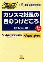 カリスマ社長の目のつけどころ(小学館文庫)