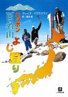 ニッポン百名山よじ登り(小学館文庫)