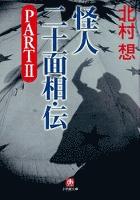 怪人二十面相・伝 PART2(小学館文庫)