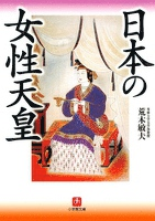 日本の女性天皇(小学館文庫)