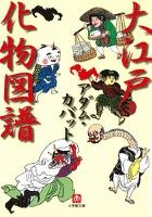 大江戸化物図譜(小学館文庫)