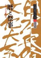 日本民俗文化大系9 暦と祭事 日本人の季節感覚