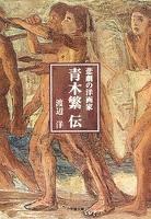 悲劇の洋画家 青木繁伝(小学館文庫)