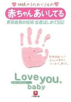 赤ちゃん あいしてる 斉藤由貴の妊娠・出産はじめて日記(小学館文庫)