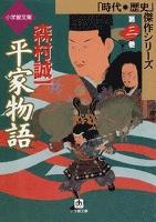 平家物語 第三巻(小学館文庫)
