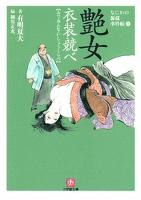 なにわの源蔵事件帳3 艶女衣装競べ(小学館文庫)