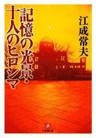 記憶の光景・十人のヒロシマ(小学館文庫)