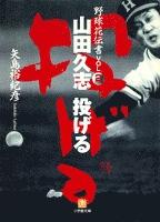 野球花伝書 2 山田久志 投げる(小学館文庫)