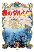 裸のダルシン(小学館ファンタジー文庫)