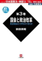 日本国憲法 検証 1945-2000 資料と論点 第3巻 国会と政治改革 (小学館文庫)