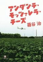 アンダンテ・モッツァレラ・チーズ(小学館文庫)