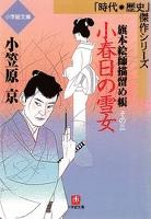旗本絵師描留め帳小春日の雪女(小学館文庫)