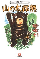 山の太郎熊(小学館文庫)