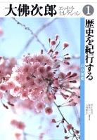 大佛次郎エッセイ・セレクション1歴史を紀行する――幻の伽藍