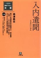 入内遺聞(小学館文庫)