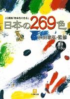 日本の269色(小学館文庫)
