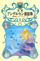 完訳 アンデルセン童話集 1(小学館ファンタジー文庫)