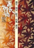 源氏物語 5古 典セレクション