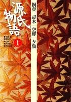 源氏物語 1 古典セレクション