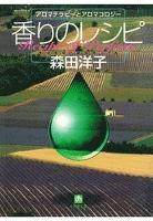香りのレシピ アロマテラピーとアロマコロジー(小学館文庫)