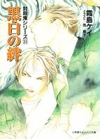 封殺鬼シリーズ 24 黒白の絆(小学館キャンバス文庫)
