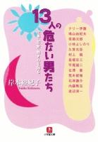 13人の危ない男たち 仕事・恋愛・熱き心を語る(小学館文庫)