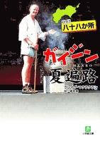 四国八十八か所 ガイジン夏遍路(小学館文庫)