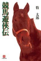 競馬遊侠伝(小学館文庫)