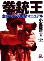 拳銃王 全47モデル射撃マニュアル(小学館文庫)