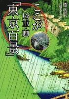 ここが広重・画「東京百景」(小学館文庫)
