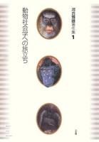 河合雅雄著作集1 動物社会学への旅立ち