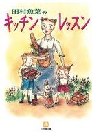 キッチン・レッスン(小学館文庫)