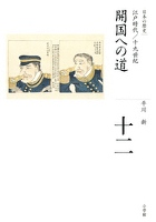 全集 日本の歴史 第12巻 開国への道
