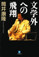 文学外への飛翔(小学館文庫)