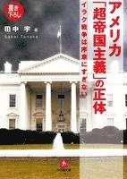 アメリカ「超帝国主義」の正体(小学館文庫)