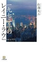 一九七二年のレイニー・ラウ(小学館文庫)