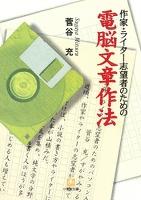 作家・ライター志望者のための電脳文章作法(小学館文庫)