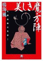 美しき魔方陣 久留島義太見参!(小学館文庫)