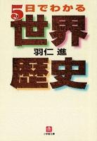 5日でわかる世界歴史(小学館文庫)
