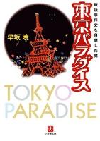 東京パラダイス 戦後事件史を目撃した男(小学館文庫)