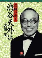 喜劇の帝王 渋谷天外伝(小学館文庫)