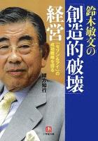 鈴木敏文の「創造的破壊」経営 「セブン&アイ」の成功戦略を探る(小学館文庫)