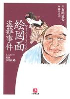 なにわの源蔵事件帳4 絵図面盗難事件(小学館文庫)