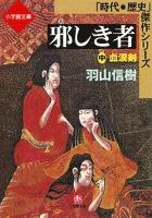 邪しき者(中) 血涙剣(小学館文庫)