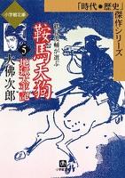 鞍馬天狗5 地獄太平記(小学館文庫)