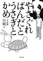 やさぐれぱんだとうさぎとかめ(小学館文庫)