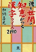 渡る世間の知恵がつく 漢字クイズ2190(小学館文庫)