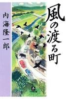 風の渡る町(小学館文庫)